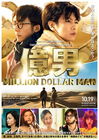 Million Dollar Man / Oku Otoko / 億男 (2018)